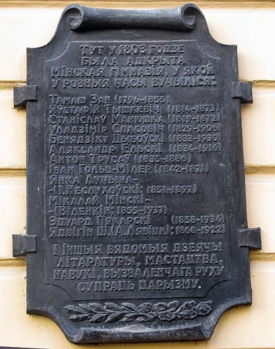 Мемориальная доска на стене Минской мужской гимназии. Винера там нем