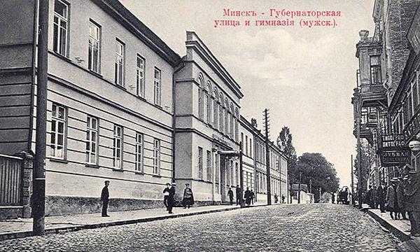 Минская мужская гимназия, где в 1870-х годах учился Лео Винер