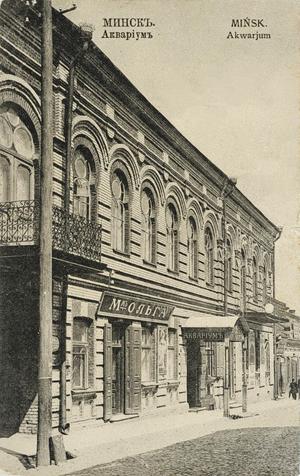 Построенный в начале ХХ века кафешантан «Аквариум» находися неподалеку от дома Сапег.