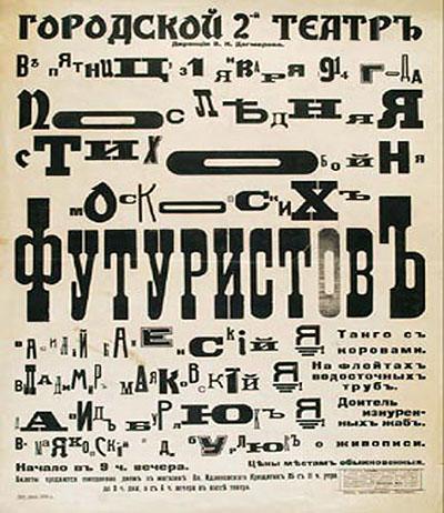 Афиша январского (1914) выступления футуристов