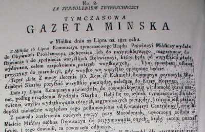 Первая минская газета. Июль 1812 год.