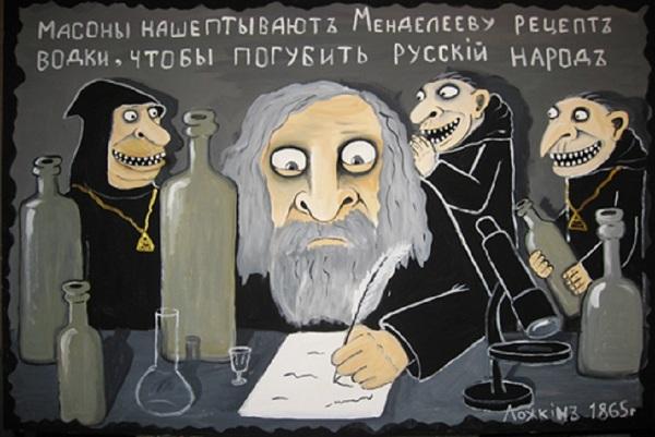 Вот, теперь еще и Менделеев...