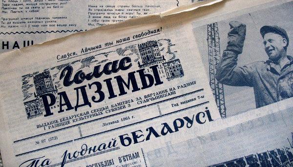 Газета «Голас Радзiмы» была нацелена на белорусскую эмиграцию