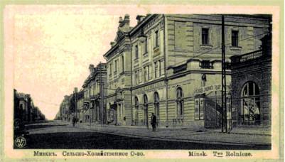 Открытка начала ХХ века. В доме размещалось Минское сельскохозяйственное общество.