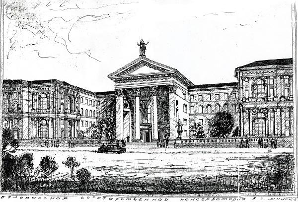 Проект консерватории, выполненный архитектором Гегартом в 1954 году