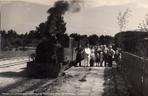 Семья академика Годнева на станции Кута. 1954 год