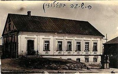 Здание Воложинской иешивы