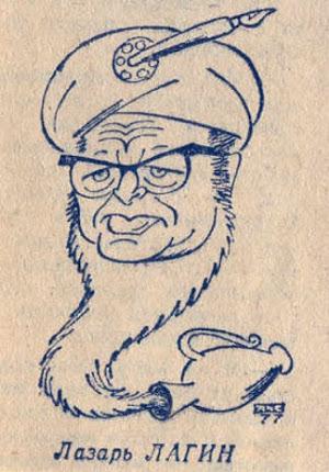 Лазарь Лагин - в старости его звали Хоттабычем