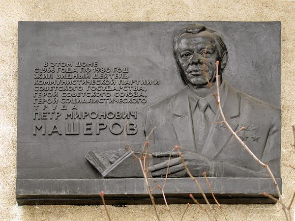 Мемориальная доска на доме Машерова (ул. Красноармейская, 13)