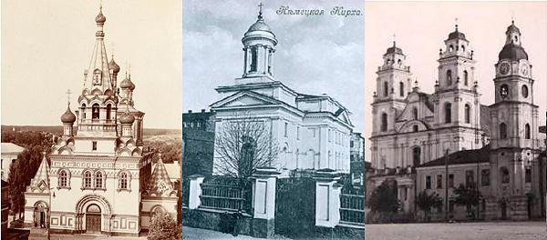 Святодухская Церковь... Лютеранская кирка... Мариинский костел... Только последний и дожил до наших дней.