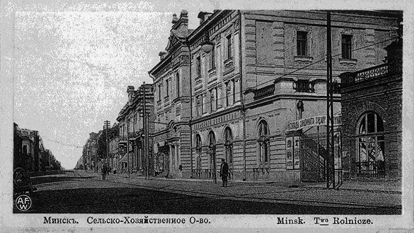 До революции в доме Чапского находилось Минское с/х общество