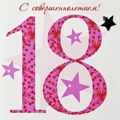 Поздравления прикольные с 18-летием
