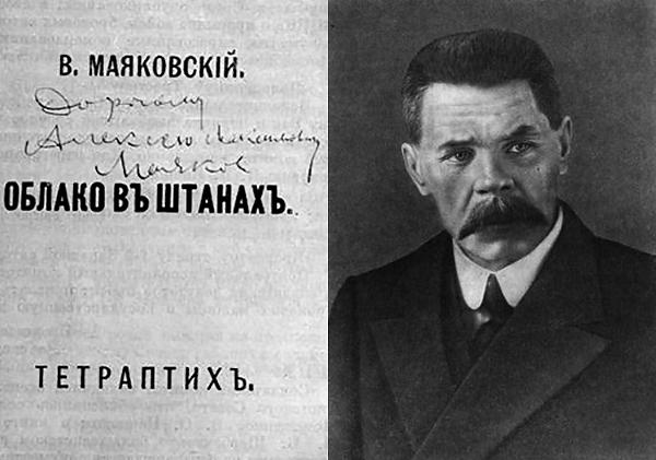 В 1916 году Маяковский дарил Горькому книги. В 1918 году - не подавал руки
