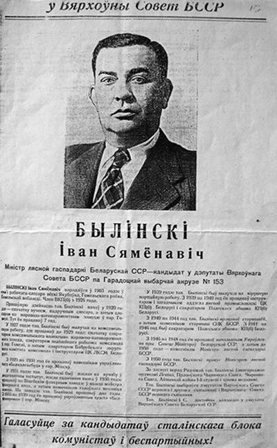 Иван Былинский - этот за красных, не перепутаешь!
