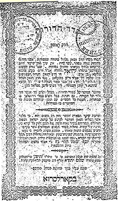 Титульный лист главного труда Йехиэля Гальперина «Седер одорот»
