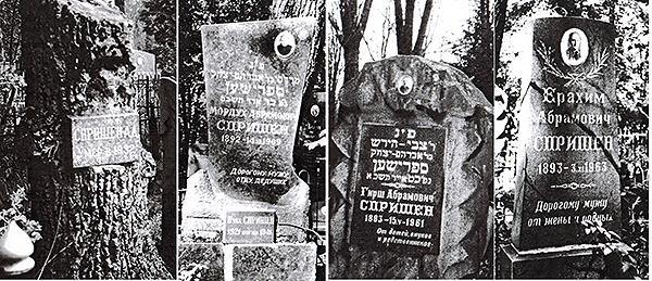 Отец и сыновья Спришены похоронены на минских кладбищах