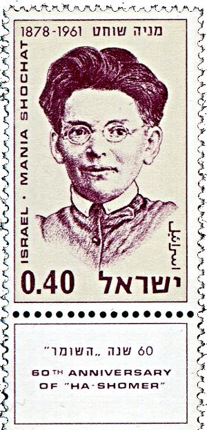 Почтовая марка к 60-летней годовщине Ха-Шомер