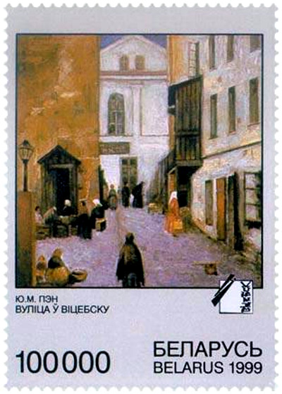 В Витебске дедушка жил совсем неподалеку от места, изображенного художником Иегудой Пэном.