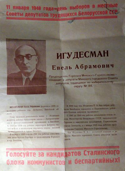 Предвыборный плакат, который никогда не был вывешен