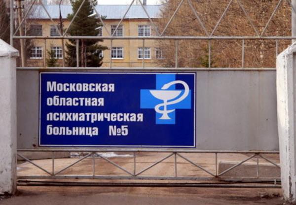 В 1930-х годах институт Уригравиданотерапии, сегодня 5-я психиатрическая больница вХотьково